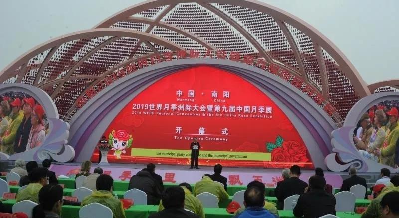 中国·南阳 2019世界月季洲际大会暨第九届中国月...